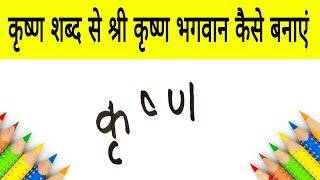 कृष्ण शब्द से श्री कृष्ण भगवान कैसे बनाएं how to draw god Krishna from word krishna step by step Art