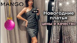 ШОПИНГ ВЛОГ | лучшие платья на Новый год из Mango | что надеть на Новый год 2021