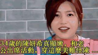 34歲的陳妍希真顯嫩,和老公出席活動,穿這麼美難怪陳曉一臉寵溺34歲的...