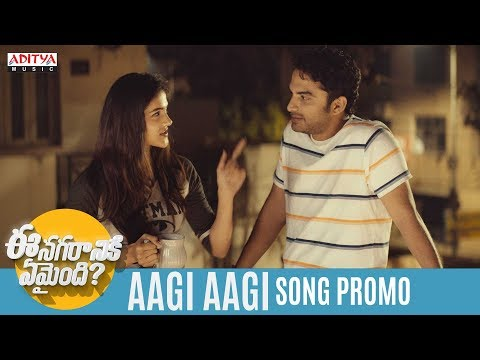 Aagi Aagi Song Promo || Ee Nagaraniki Emaindi Movie || Tharun Bhascker || Suresh Babu