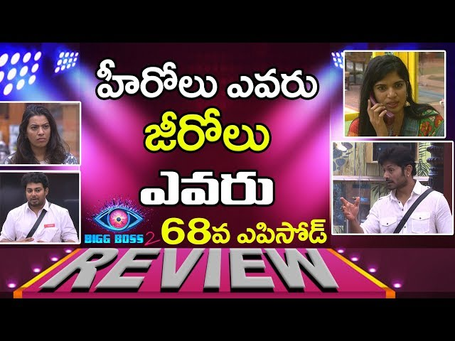 Bigg Boss2 | Review | 68th Episode | PublicTalk | Koushal | Koushal Army | Tanish