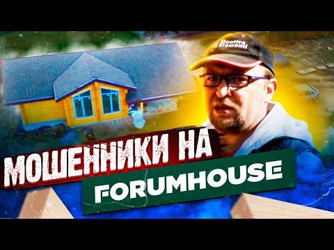 Строительство дома из бруса. НЕГАТИВНЫЕ отзывы о FORUMHOUSE! Стройхлам