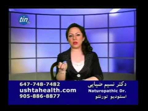 Dr. Nasim Ziaee, ND - Blood Pressure (کنترل فشار خون - Naturopath دکتر نسیم ضیایی - دکتر)