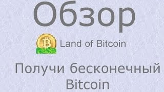 Land Of Bitcoin Обзор