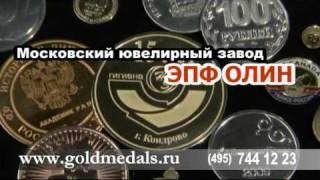 Заказ значков, изготовление медалей и орденов.(Заказ значков из золота и серебра на Московском ювелирном заводе ЭПФ ОЛИН., 2009-11-30T14:31:27.000Z)