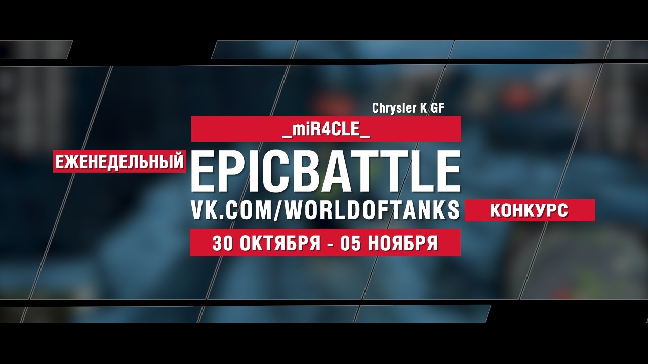 EpicBattle : _miR4CLE_ / Chrysler K GF (конкурс: 30.10.17-05.11.17) [World of Tanks]