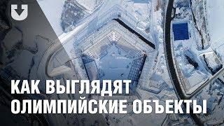 Как выглядят и сколько стоят  олимпийские объекты в Пхеньчхане