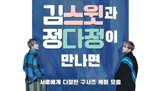 방탄소년단/알엠, 제이홉 | BTS/RM, J-HOPE | 김스윗과 정다정이 만나면, 구사즈 케미 모음! (재업)