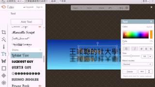 2013111206 運用 picMonkey 軟體來做特效 加入藝術的英文字