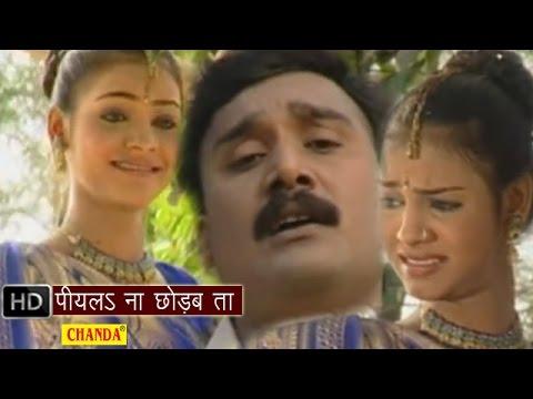 Piyal Na Chhorab Ta || पियल ना छोरब ता || Gopal Rai || Bhojpuri Hot Songs