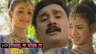 Piyal Na Chhorab Ta    पियल ना छोरब ता    Gopal Rai    Bhojpuri Hot Songs