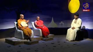 YATHRA - යාත්රා | 17 07 2017 | SIYATHA TV Thumbnail