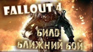 Гайды Fallout 4 билд ближний бой