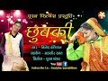Download Chubki Latest Garhwali Song 2017-18 Vinod Bagiyal l Purab Films MP3 song and Music Video