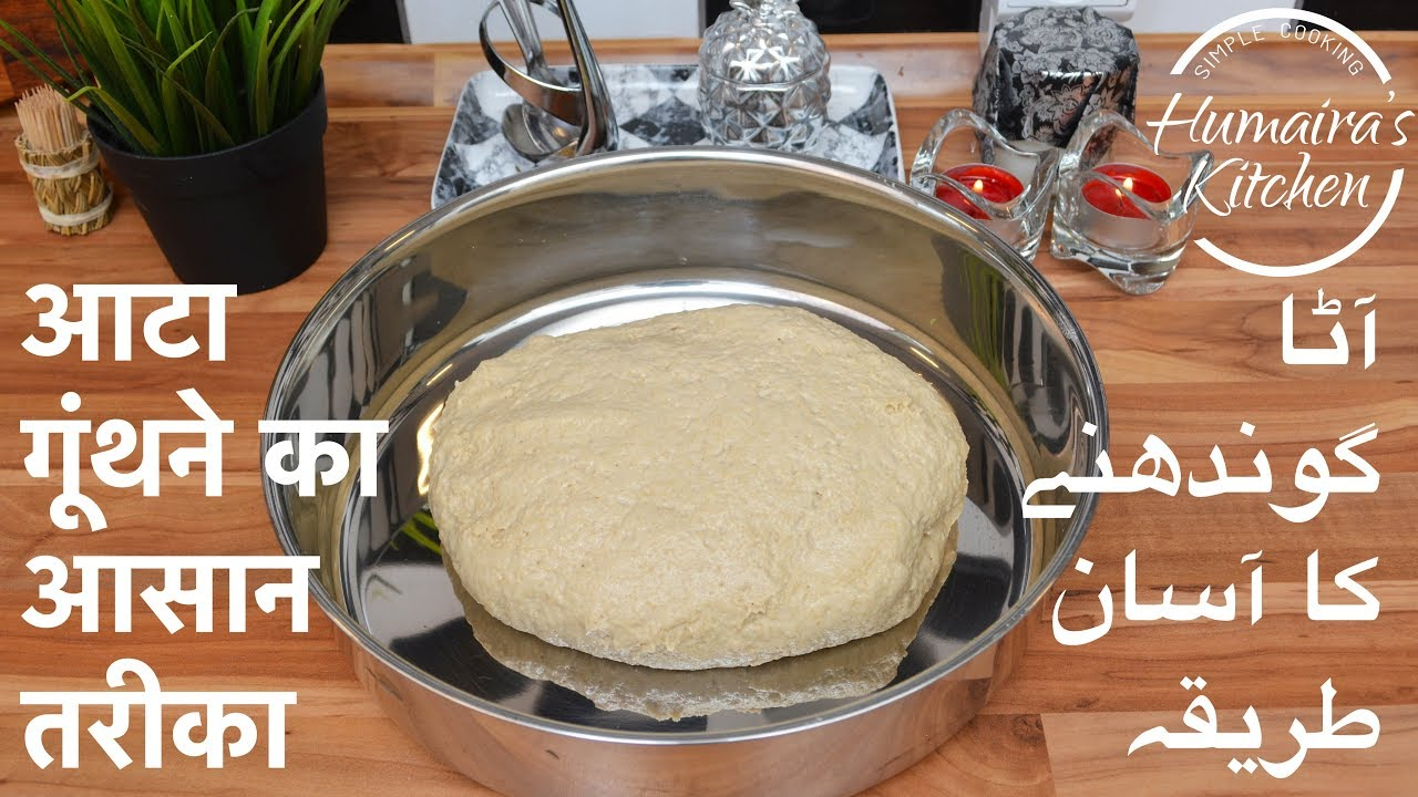 wheat dough 2 min easy aata gundna ka tarika آٹا گوندھنے کا