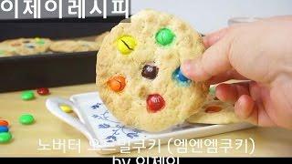노버터 오트밀 M&m 쿠키 만들기 No Butter Oatmeal M&m Chocolate Cookie