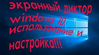 экранный диктор windows10  как настроить и использовать себе во благо и  с умом