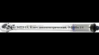 King Tony 34223-1A, Ключ динамометричний, 5-25 Нм 1/4