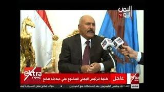 الآن | شاهد .. كلمة للرئيس اليمني المخلوع علي عبد الله صالح