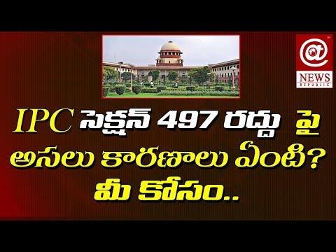 IPC సెక్షన్ 497 రద్దు పై భిన్న స్వరాలు - andhra University Law Students