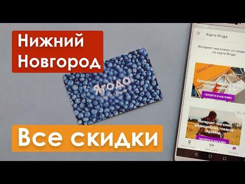 Скидки в Нижнем Новгороде | Распродажи | Карта скидок Ягода