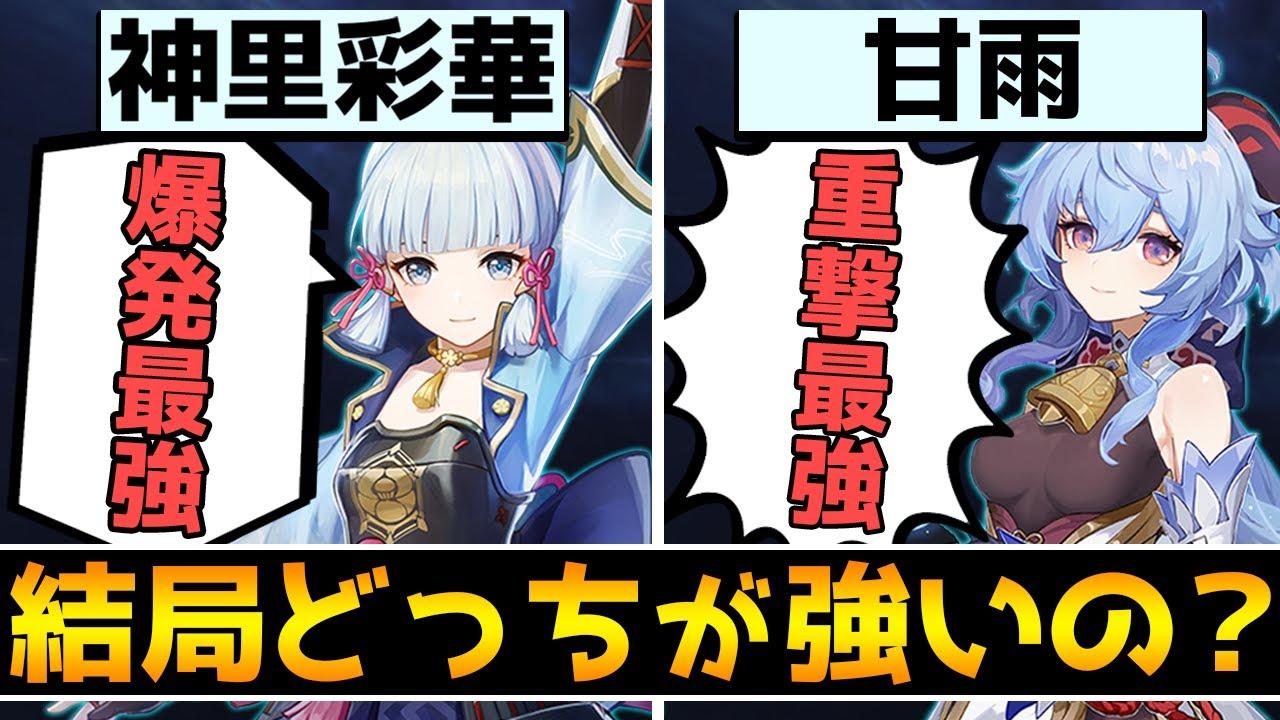 【原神】神里彩華と甘雨ってどっちが強いの?【Genshin Impact】