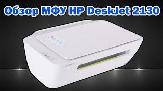 Обзор МФУ HP DeskJet 2130