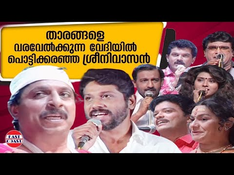 The Mammootty Stage Festival 96 |   Actors Introduction |  Malayalam Stage shows