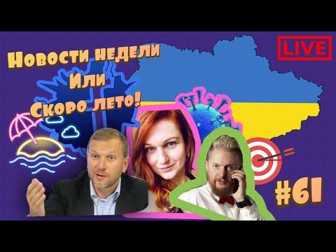 ИЗОЛЕНТА Live #61 Юлия Витязева. Новости России, Украины и мира.