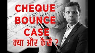 Advocate Advise for Cheque Bounce || Mr.Vipin Tyagi || Ghaziabad