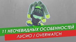 11 неочевидных особенностей Лусио из Overwatch