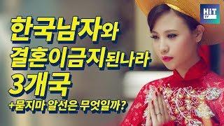 한국남자와 결혼을 금지한 나라들+왜 그럴까?