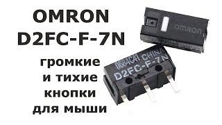 OMRON D2FC-F-7N - громкие и тихие кнопки для мыши