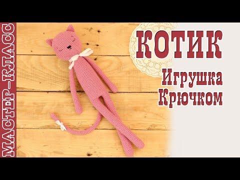 """Игрушка амигуруми """"Длинноногий котик"""" крючком. Видео-схема. игрушка для малыша. Урок 89"""