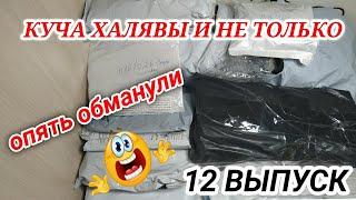 #12 Купа ХАЛЯВИ і не тільки. Велика розпакування посилок з Алиэкспресс