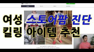 구독자 여성 스마트스토어 쇼핑몰 진단. 뉴 아이템 추천…