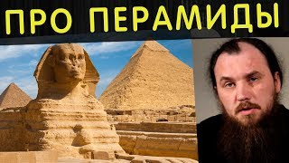 Пирамиды в Египте. Священник Максим Каскун