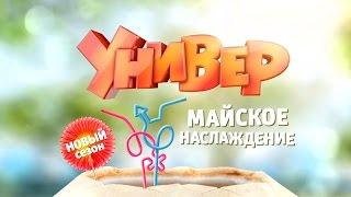 """15 мая стартует новый сезон """"Универа"""", а мы раздаём подарки!"""