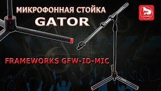 видео Купить клавишные стойки в магазинах POP-MUSIC в Москве и Санкт-Петербурге