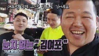 [21.89 MB] [김여포]눈치 없는 김여포
