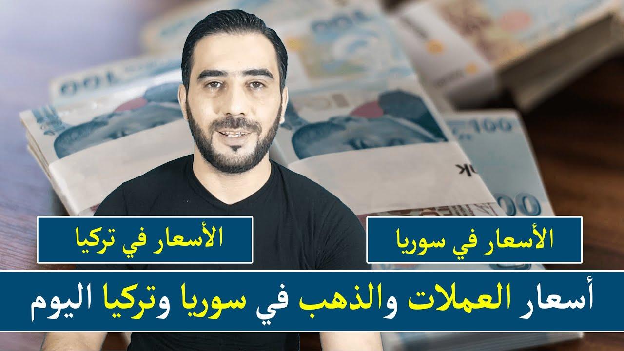 في ثاني أيام العيد سعر صرف الليرتين السورية والتركية وسعر الذهب في سوريا وتركيا اليوم
