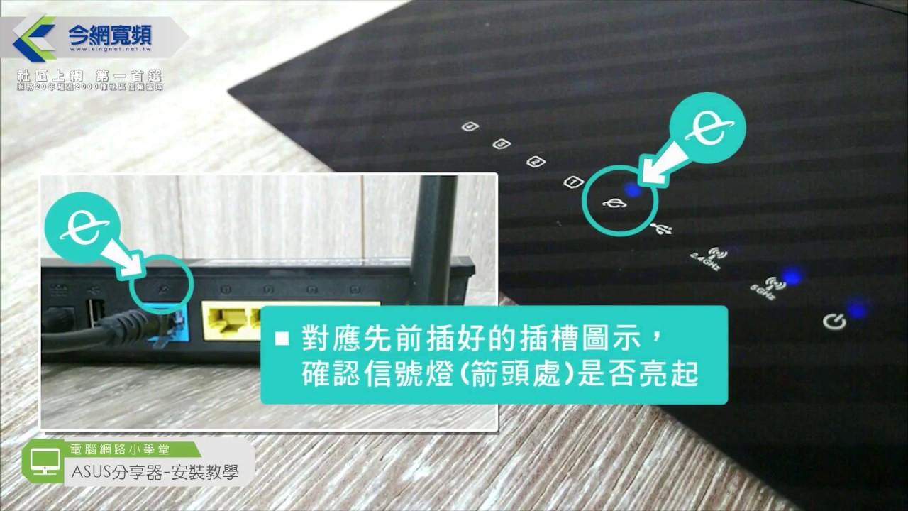今網小學堂–無線分享器如何安裝? - YouTube