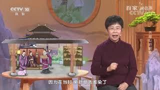[百家说故事]齐桓公好服紫  课本中国 - YouTube