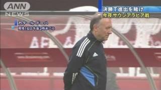 松井、本田けが・・・ザック監督「控えの力信頼」(11/01/17) thumbnail
