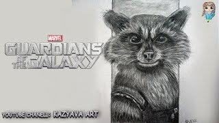 Как нарисовать Реактивного ЕНОТА Ракету из фильма Стражи Галактики. Kazyava Art