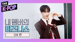 CIX, HYUN SUK has changed!! [business of my members]