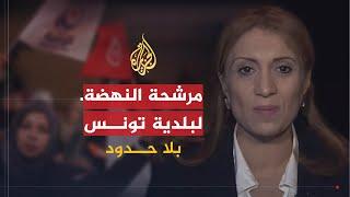 بلا حدود - سعاد عبد الرحيم: متمسكة بترشحي لرئاسة بلدية تونس