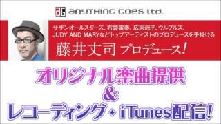 【インスト 】SHOWROOM 藤井丈司プロデュース課題曲①「つよがり」