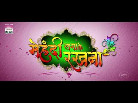 Mehandi Laga Ke Rakhna Trailer