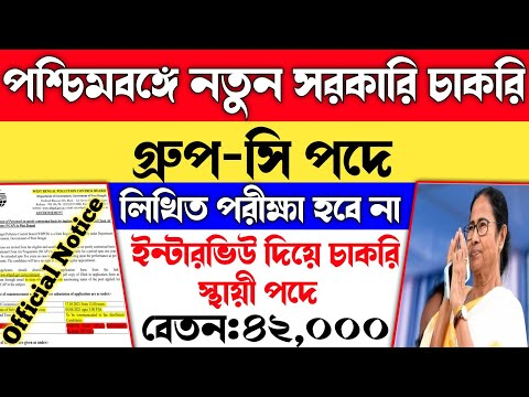 পশ্চিমবঙ্গে নতুন সরকারি চাকরির বিজ্ঞপ্তি |West Bengal Job Vacancy 2021 | New Job Vacancies 2021